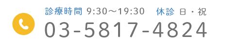 診療時間 9:30~19:30 休診 日・祝 03-5817-4824